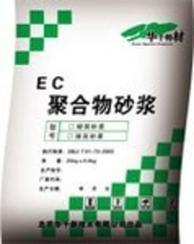 青岛EC抗裂砂浆厂家