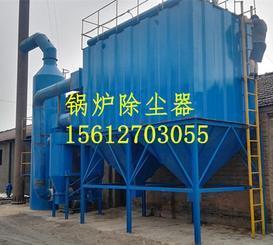 1.2.4.6.8.10吨燃煤锅炉布袋除尘器