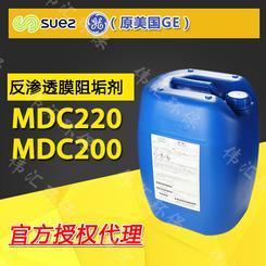 美国GE MDC220阻垢剂 食品级饮料厂专用药剂