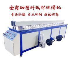 塑料板材焊接设备 新辐PP塑料板卷板机 塑料碰焊机