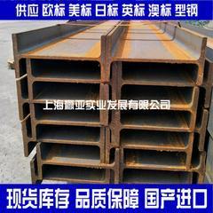 热轧工字钢现货IPE欧标钢材批发