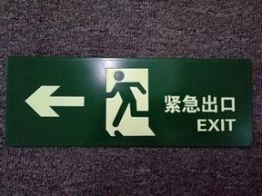 自发光型铝板标识牌 低位疏散指示标识 蓄光型消防标志牌