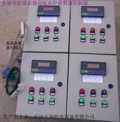 远传数字显示型水箱液位计