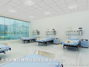 ICU病房建设标准要求