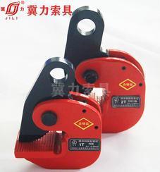 钢板吊钳厂家|钢板钳报价|起重钳规格型号—河北冀力索具有限公司