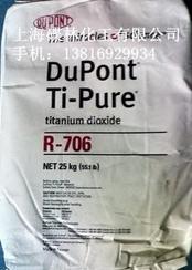 钛白粉R706