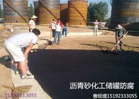 8203;安徽铜陵沥青砂垫层储罐罐底防腐中闪亮的星