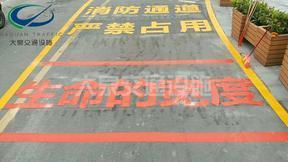 深圳消防通道划字多年热熔划线经验