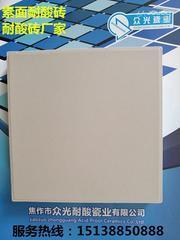 焦作众光专业生产防腐耐酸砖,专业值得信赖