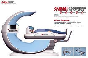 8203;外星舱颈椎定位周期牵引系统