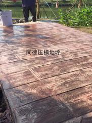 同德压模地坪(工艺做法)