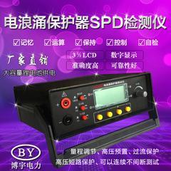 BYSPD浪涌保护器测试仪