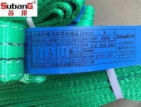 苏邦 钢管吊装带 卷钢吊带 螺纹钢吊带 防割型吊装带 起重吊带