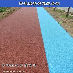 四川成都彩色路面喷涂剂道路灵魂的创造者