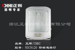 NSC9120防眩灯