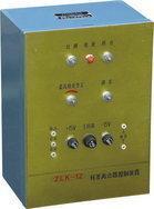 ZLK-12转差离合控制装置