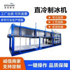 大型制冰设备 制冰机厂家价格 匠心品质