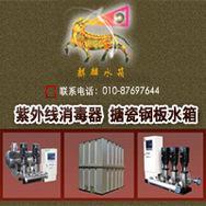 水箱-北京麒麟水箱厂