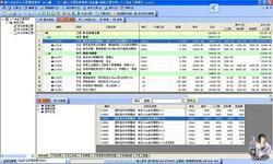 矿山工程预算软件