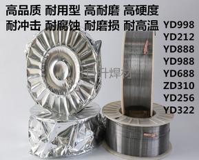 耐磨药芯焊丝高硬度合金堆焊/抗冲击/耐腐蚀/耐高温/耐磨损