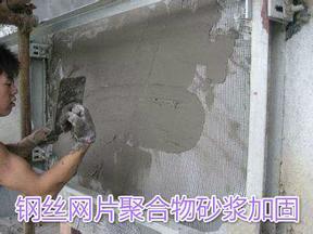 防护/修补砂浆