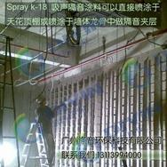 K-13吸音隔音植物纤维喷涂
