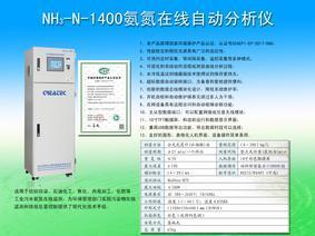 氨氮水质在线测量仪
