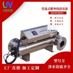 大流量紫外线消毒器厂家电话 优威环保AIUV-ZWX-6