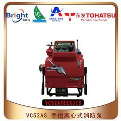 VC52ASEEXJIS消防泵日本东发原装进口机动手抬泵