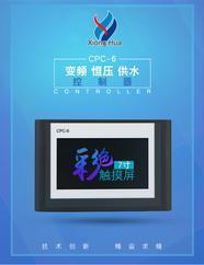 雄华CPC-6 触摸屏变频恒压供水控制器触摸屏一体机