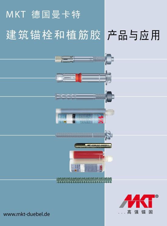 原装进口德国制造高承载机械锚栓