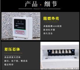 余压传感控制器消防压力传感器