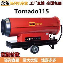 永备燃油热风机Tornado115高温烘干房猪舍车辆高温消毒