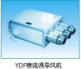 YDF隧道式诱导风机