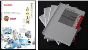 《商业美陈常用材料与工艺》《商业美陈设计及工程指导读本》全新发布
