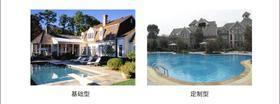 私家别墅游泳池设计建造方案