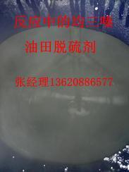 乳化油防腐剂均三嗪BK厂家