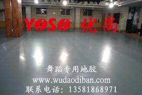 北京生产厂家推出无划痕系列舞蹈地胶