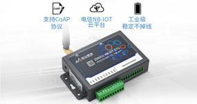 NB-IOT DTU网关窄带物联网模块-远程无线数据采集传输终端