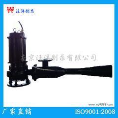 QSB型射流式潜水曝气机深水自吸式曝气机曝气器