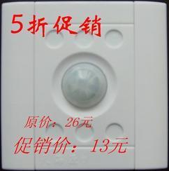 LED人体红外感应开关 一年免费包换 可以接任何灯具 负载200W