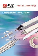南京联塑PVC电工套管电工线槽