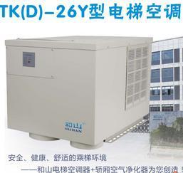 和山TKD-26Y冷暖型电梯专用空调电梯空调