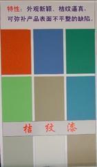 丙烯酸金属漆,桔纹漆,机械专用桔纹漆,点射型桔纹漆,自成型桔纹漆