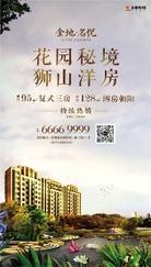 苏站路北楼盘/津鑫共创置业sell/苏站路北平江