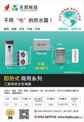 环保节能空气能热水器改造| 天然热水空调
