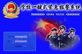 学校一键式报警系统,学校紧急报警