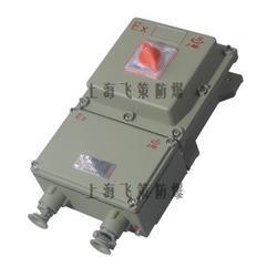 BDZ52防爆断路器 可装漏电保护