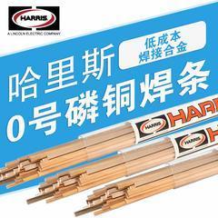 美国哈里斯 harris 0号焊条磷铜焊条