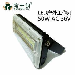 供应AC36V户外投光灯,led户外工作灯